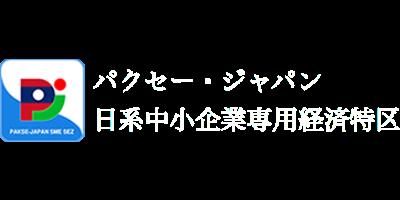 パクセージャパン日系中小企業専用経済特区